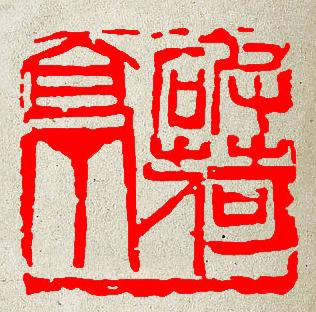 吴昌硕篆刻作品 吴昌硕篆刻作品欣赏 吴昌硕先生篆刻作品图片